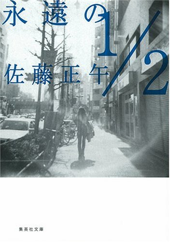 永遠の1/2 (集英社文庫)