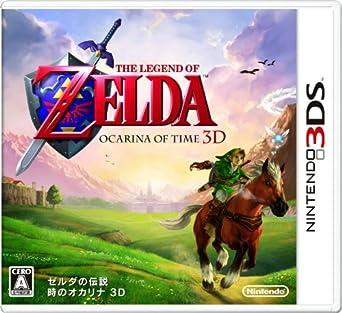 ゼルダの伝説 時のオカリナ 3D , 3DS