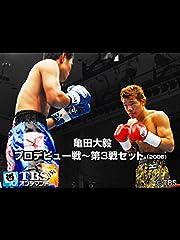 亀田大毅プロデビュー戦〜第3戦セット