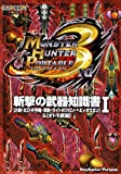 Monster Hunter Portable 3rd Zan weapon knowledge book of attack <1>