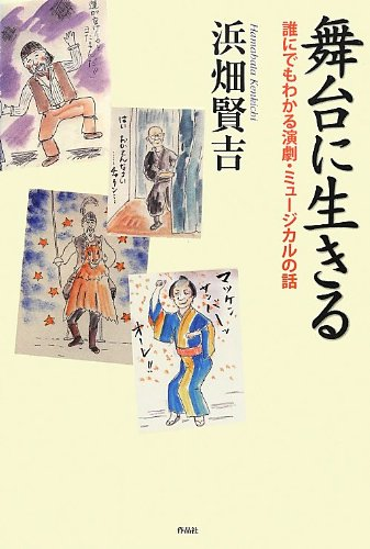 Read Online Story of musical theater can be seen by anyone - to live on stage (2012) ISBN: 4861823862 [Japanese Import] pdf