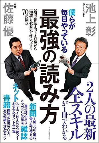 「佐藤優 池上彰」の画像検索結果