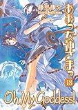 Oh My Goddess! Volume 18