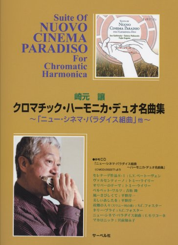 "Sakimoto Yuzuru / Chromatic harmonica duo anthology - ""Cinema Paradiso Suite"" and others - (tentative name) (2011) ISBN: 4883715930 [Japanese Import]"