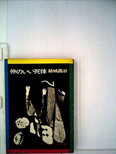 仲のいい死体 (角川文庫 緑 267-7)