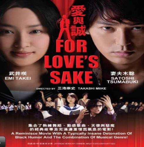 For Love's Sake / Ai to Makoto Japanese Movie Dvd (Tsumabuki Satoshi, Takei Emi, Saito Takumi)