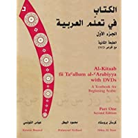Al-Kitaab fii Tacallum al-cArabiyya with DVD: A Textbook for Beginning ArabicPart One