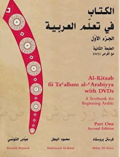Double your dating pdf arabic learning