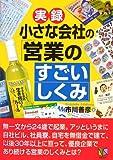 「実録!小さな会社の「営業のすごいしくみ」」市川 喜彦