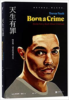 image for Born a Crime: Stories from a South African Childhood (Chinese Edition)