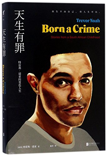 Born a Crime: Stories from a South African Childhood (Chinese Edition)
