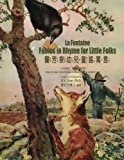 img - for La Fontaine: Fables in Rhymes for Little Folks (Traditional Chinese): 02 Zhuyin Fuhao (Bopomofo) Paperback B&W (Childrens Picture Books) (Volume 8) (Chinese Edition) book / textbook / text book