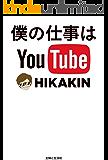 僕の仕事はYou Tube 日本一のYou Tuberが明かす成功秘話&必勝法則
