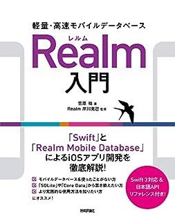 軽量・高速モバイルデータベースRealm入門 | 菅原 祐, Realm 岸川 克己 |本 | 通販 | Amazon