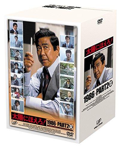 太陽にほえろ!1986+PART2 DVD-BOX B00W9YK0F0