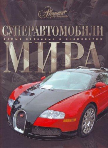 Download Av.skz.superavtomobili world n / AV.SKZ.Superavtomobili mira n pdf