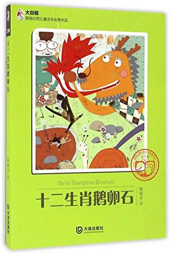 Chinese Zodiac Pebbles (Chinese Edition) (Pebble Zodiac)