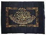 Surah Al Ikhlas Velvet Fabric Poster Embroided Islamic Art Al Quran Koran Arabic Calligraphy - No Frame
