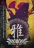 THIS IZ THE ORIGINAL SAMURAI STYLE-雅的二十一世紀型世界見聞録+歌舞伎男子的近代浮世動画集 [DVD]