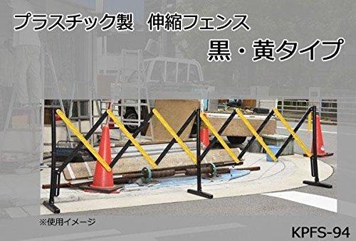 アイテック プラスチック製伸縮フェンス 黒/黄タイプ KPFS-94 B017LMEWS0  黒/黄色タイプ