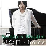 記念日・h o m e(DVD付)(初回限定盤)