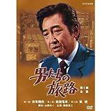 鶴田浩二主演 男たちの旅路 第1部 DVD-BOX 全2枚【NHKスクエア限定商品】
