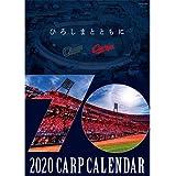 広島東洋カープ 2020年 カレンダー
