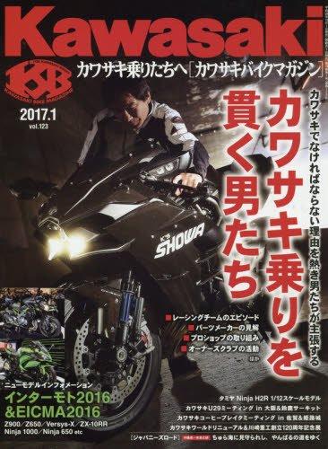 Kawasaki(カワサキバイクマガジン)2017年01月号