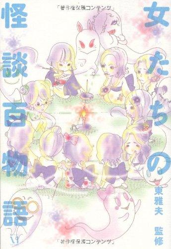 女たちの怪談百物語 (幽BOOKS)