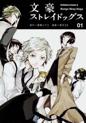 文豪ストレイドッグス -1 (カドカワコミックス・エース)
