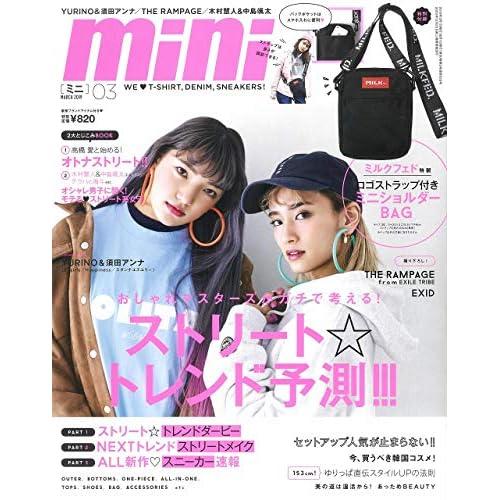 mini 2019年3月号 表紙画像