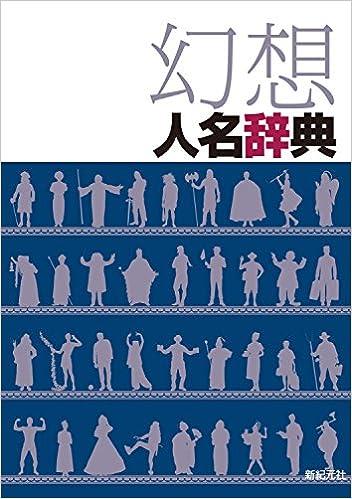 Book's Cover of 幻想人名辞典 (日本語) 単行本(ソフトカバー) – 2015/12/19
