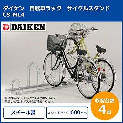 ダイケン 自転車ラック サイクルスタンド CS-ML4 4台用 B06W2PMQNC 24600