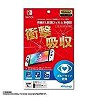 [任天堂ライセンス商品]Nintendo Switch (有機ELモデル)専用有機EL保護フィルム 多機能