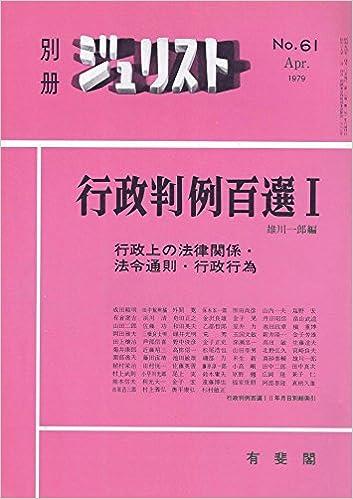 行政判例百選 I [別冊ジュリスト...