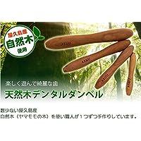 犬用おもちゃ屋久島産 天然木ダンベル/SS デンタルおもちゃ