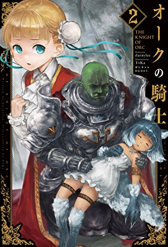 オークの騎士(2) (ぽにきゃんBOOKS)