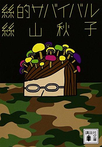 絲的サバイバル (講談社文庫)
