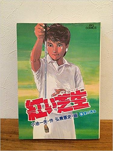 [小池一夫x弘兼憲史] 紅い芝生 全06巻