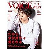 TVガイド VOICE STARS vol.13