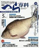 月刊へら専科 2017年 05 月号 [雑誌]