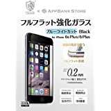 クリスタルアーマー フルフラット強化ガラス (iPhone 6s Plus/6 Plus, 【0.20mm】ブルーライトカット ブラック)