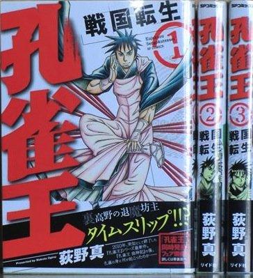 孔雀王 戦国転生 コミック 1-3巻セット (SPコミックス)