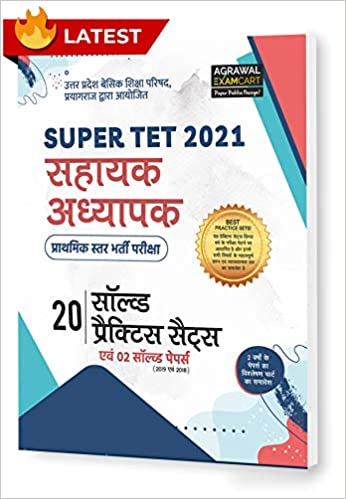 [PDF] Download Previous Year UP Super TET Question Paper 2021