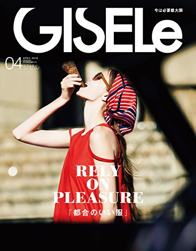 GISELe 2018年4月号 大きい表紙画像