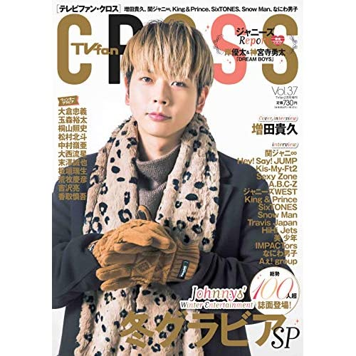 TV fan cross Vol.37 表紙画像