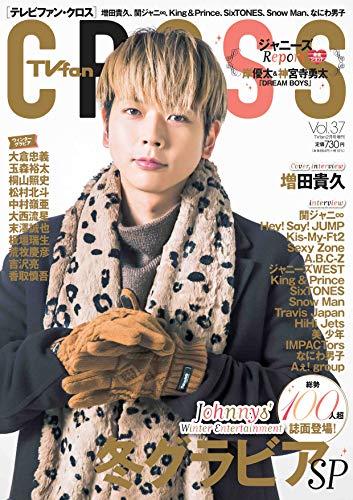 TVfan CROSS 最新号 表紙画像