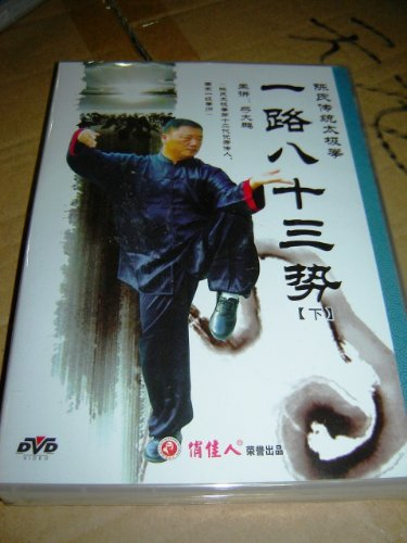 (Routine I 83 Style (Part 2) / Chen-Style Traditional Taijiquan / Chinese Kung Fu [DVD - All Regions NTSC] Audio: Chinese / Subtitles: Chinese / 302 Minutes by ??? Gong Dapeng)