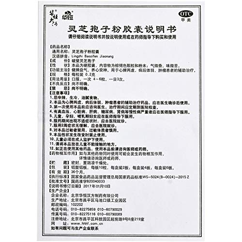 40 capsules of Ganoderma lucidum spore powder from Huaheng Dahe for cancer patients with deficiency of both heart and spleen by z-joyee-Adao Ber Suan (Image #2)