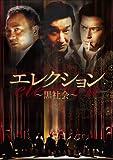 エレクション~黒社会~ [DVD]